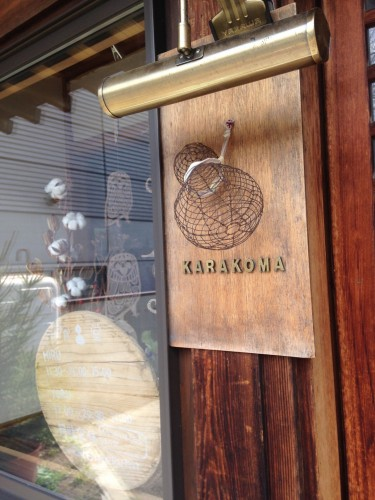 Entrance of Karakoma, Macrobiotic Restaurant in Morioka