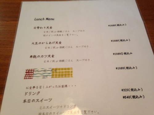 Menu of the Macrobiotic Restaurant