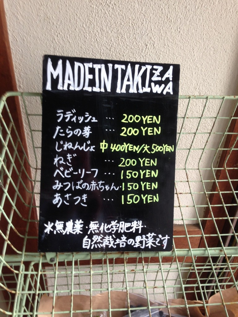 Made in Takizawa