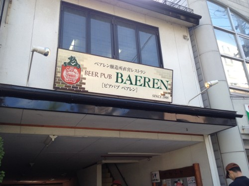 beer in morioka which resembles British pub