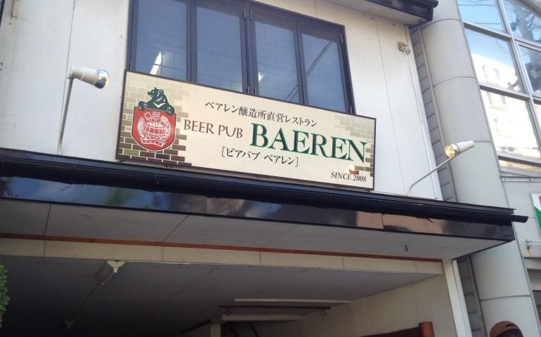 beer in morioka