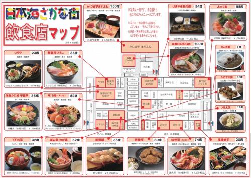 sakana machi food map, the fish market in fukui