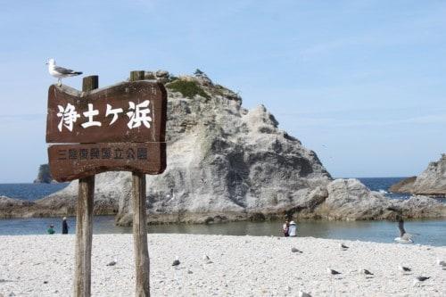 Jodogahama Beach Sign