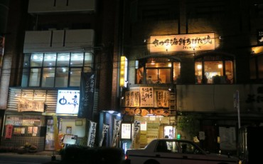 the izakaya street close to Kagoshima chuo station
