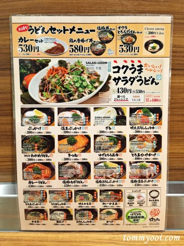 Menu in Japanese at Hanamaru Udon.