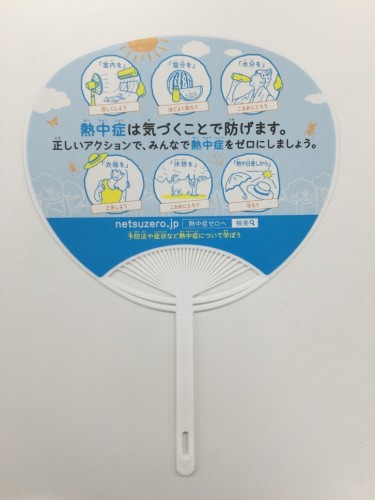 Hand fans Uchiwa is the item to make comfortable wind toward you
