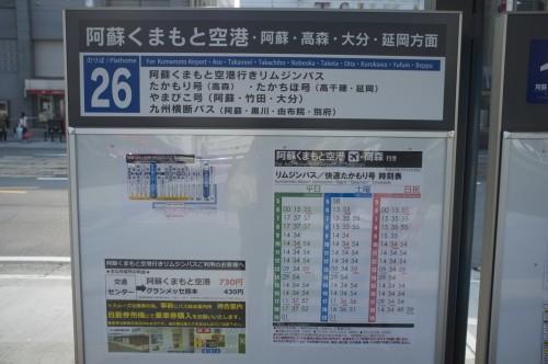The bus platform to Kurokawa onsen at Kumamoto Kotsu centre