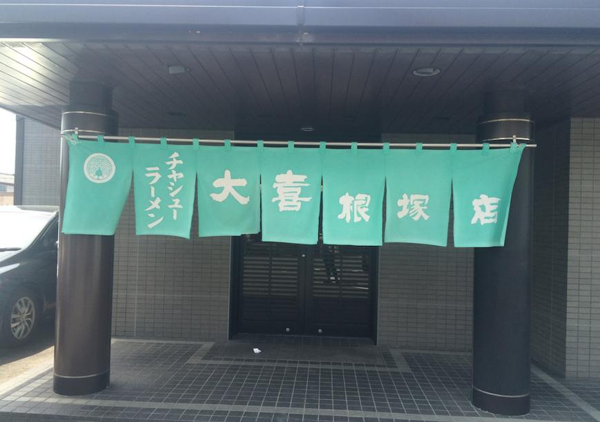 taiki ramen front entrance