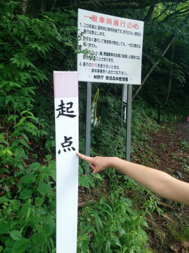 Locating the Mount Kisokoma trail-head