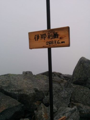 Mount Kisokoma's summit and a sign showing the elevation!