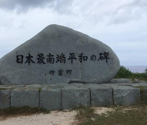 Hateruma Island