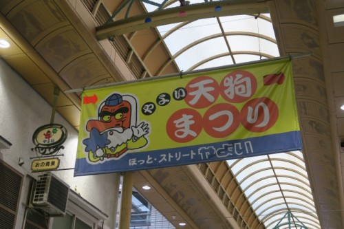 tengu festival is going to be held in this arcade