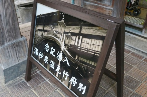 You can find the authentic onsen here