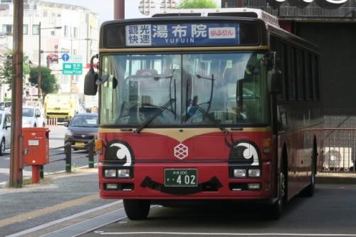 we're heading to Kannawa iriguchi.