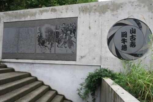 Yamakoshi bull fighting stadium in Niigata prefecture