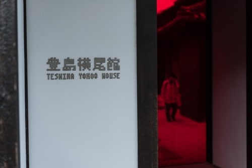 Teshima-06217