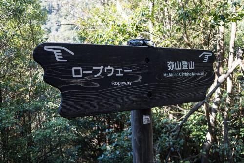 Miyajima-Misen-Ropeway-06576