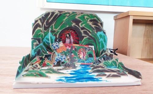 Enoshima object