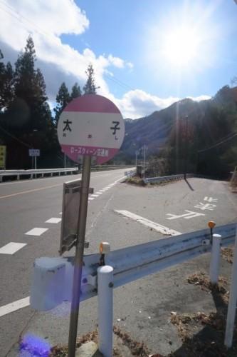Ooshi bus stop