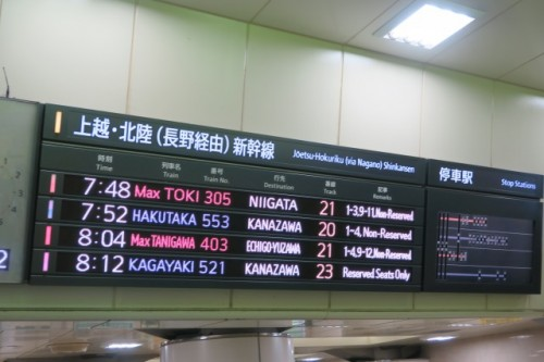 The timetable board of Jyoetsu and Hokuriku Shinkansen