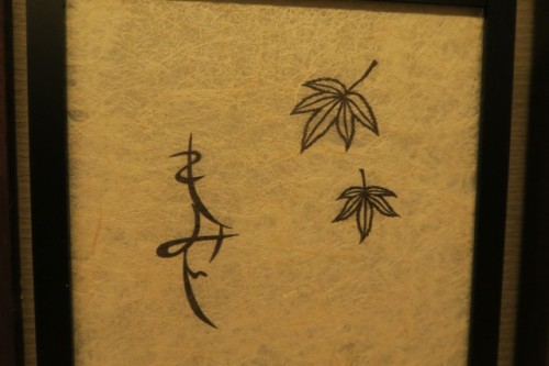 Momiji decoration in Ishidaya Ryokan