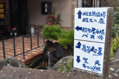 Signboard made by Imari style