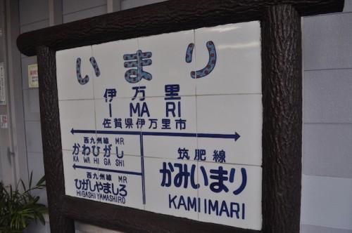 Imari station