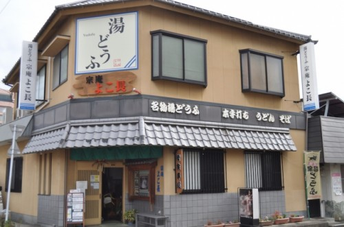 Try onsen Yudofu in Ureshino