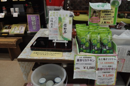 ureshino tea