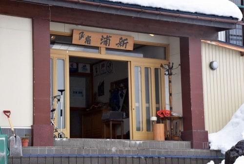 entrance Urashin minshuku