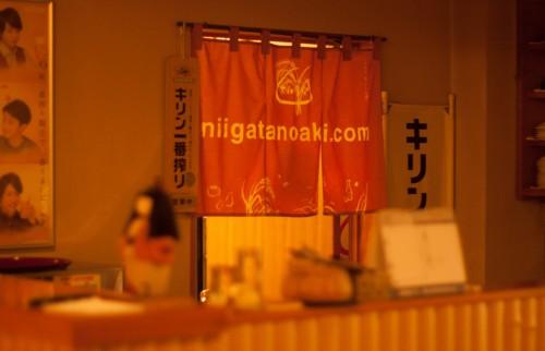 the lobby of Murakami-ya Ryokan in Uonuma city, Niigata prefecture