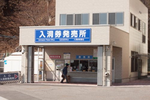 A ticket centre of Abukuma cave