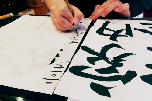 Kakizome, New Year's calligraphy on Washi paper