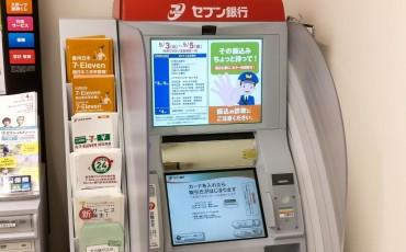 Japanese ATM - 7-11