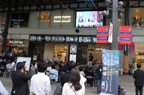 Oita city, in Kyushu island, arranged a public viewing at JR Oita station for the pool draw.