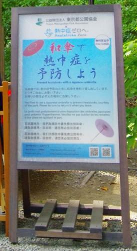 the signboard for heatstroke zero project, Hamarikyu Japanese garden, Tokyo, Japan.