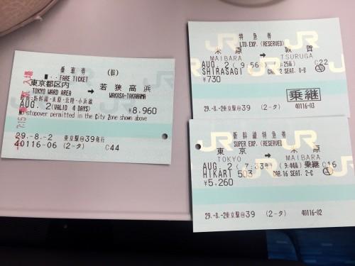 Tickets from Tokyo to Wakasa Takahama Station, Fukui prefecture