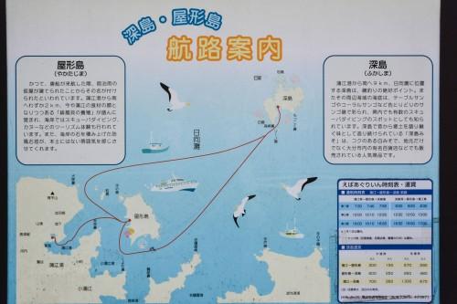 The ferry map about Cat island Fukashima, Oita prefecture, Kyushu.