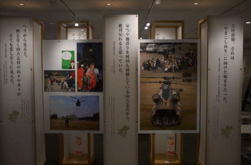 Yamakoshi exhibition hall, Niigata prefecture, Japan.