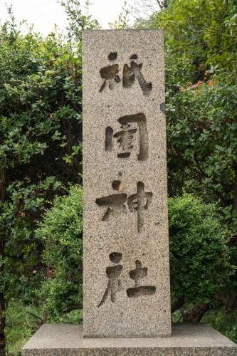 Kurashiki Shimotsui Gion Shrine in Okayama prefecture, Japan.