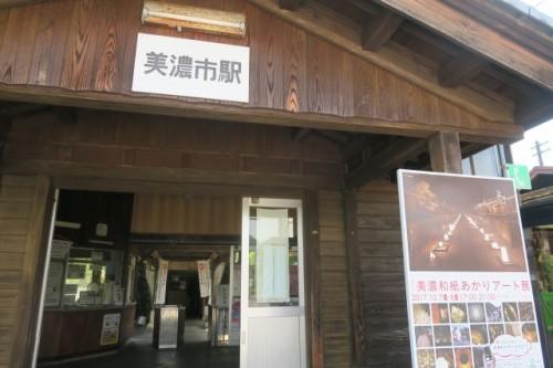 Mino-shi station