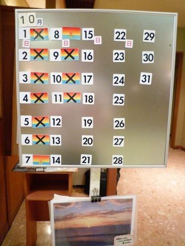 Sunset calendar at Senami Onsen, Murakami.