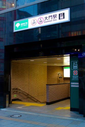 Daimon Station on the Toei Asakusa Line, Tokyo