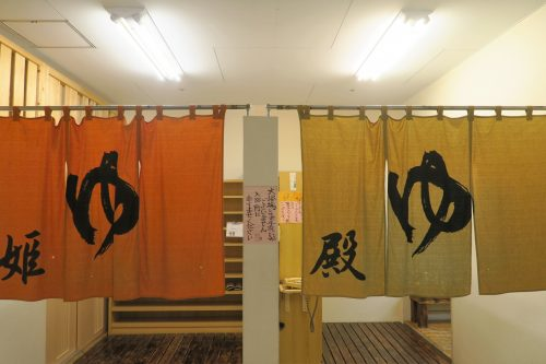 Amakusa Shimoda Onsen in Kumamoto, Kyushu, Japan.