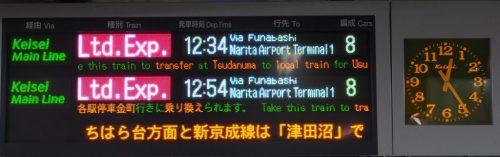 Keisei Skyliner Time Board in Tokyo, Japan.