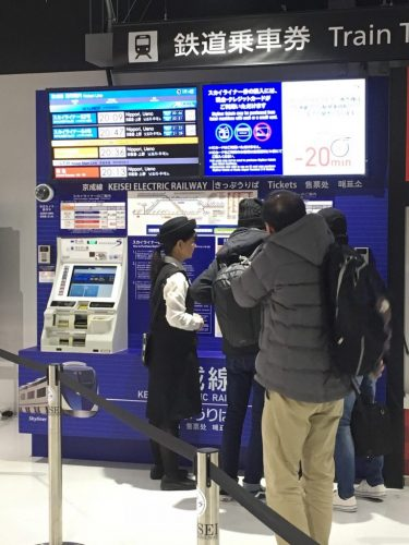Keisei Train Ticket Machines
