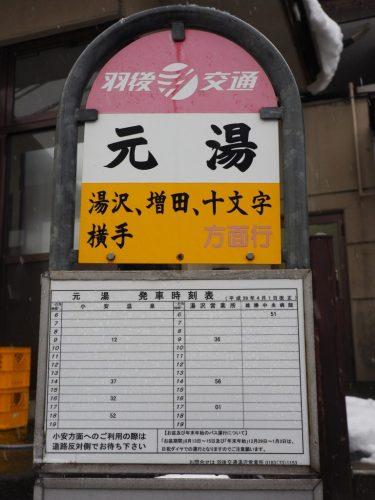 Bus stop at Motoyu Onsen