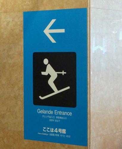 Gelande sign at Naeba Prince Hotel