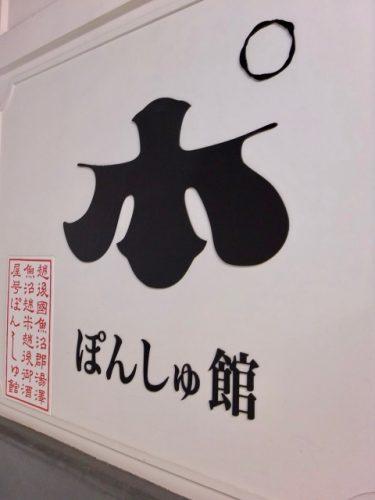 Sign for Ponshukan Shopping Center, Echigo-Yuzawa.