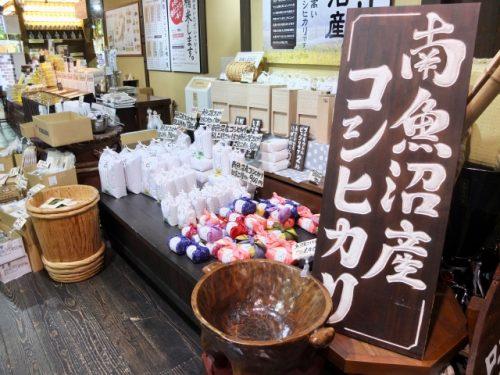 Rice from Niigata at the Ponshukan, Echigo-Yuzawa Station.